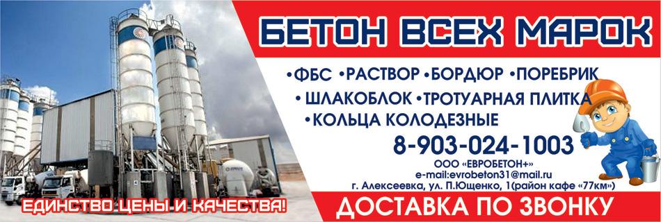 Бетон всех марок в Алексеевке.
