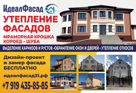 Утепление фасадов в Алексеевке.