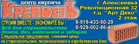 Центр кирпича в Алексеевке.