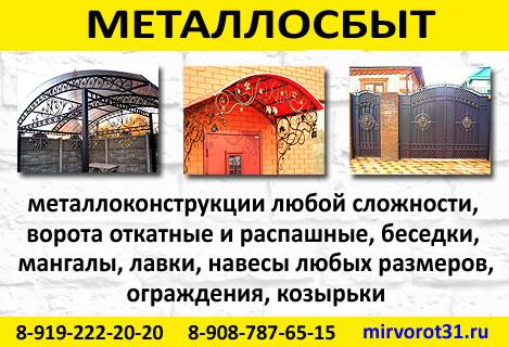 Металлоконструкции в Алексеевке.