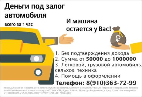 Деньги под залог автомобиля в Алексеевке.