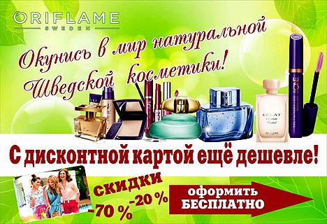 Oriflame в Алексеевке.