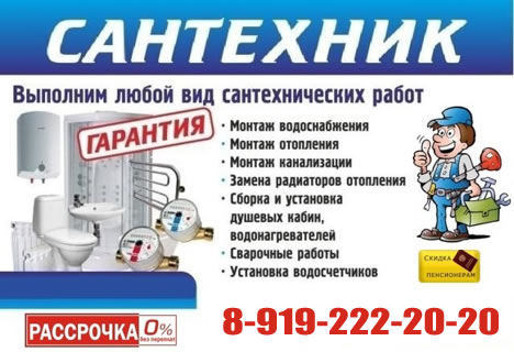 Услуги сантехника в Алексеевке.