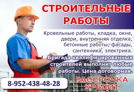Строительные работы в Алексеевке.