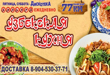 Кафе Бар 77 км в Алексеевке.
