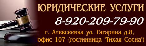 Юридические услуги в Алексеевке.